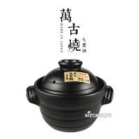 [華月]萬古燒土鍋砂鍋